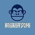 公ZHONG号前端研究所的gravatar头像