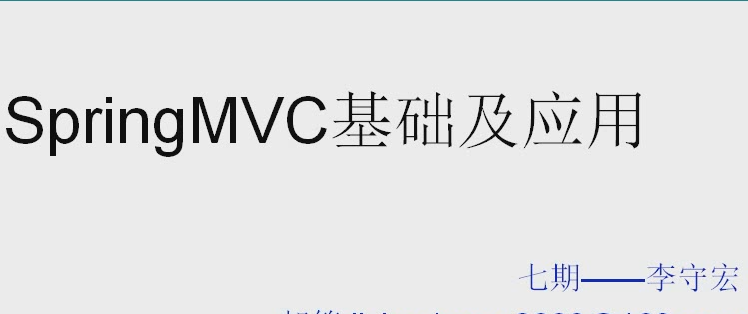 spring mvc入门学习视频教程