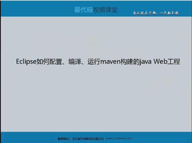 eclipse如何配置、编译、运行maven的java web项目工程