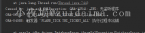 ORACLE:mybatis執行更新語句,報ORA-12541無監聽程序,ORA06512,ORA04088,觸發器執行出錯