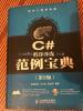 免费送一本书《C#程序开发范例宝典》(第3版)