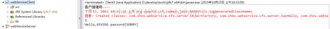 Apache CXF开源框架完成java webservice接口开辟的入门实例教养程