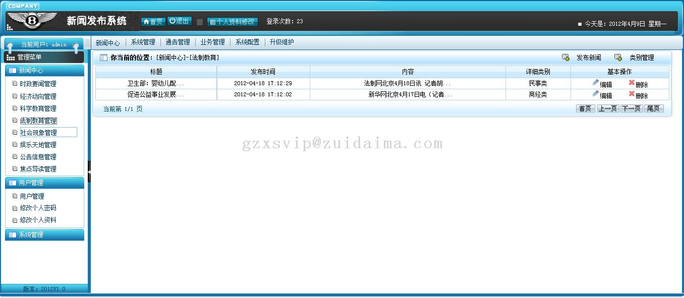 全功能企业网站源码_源码下载站网站源码_源码出售网站源码 (https://www.oilcn.net.cn/) 网站运营 第5张