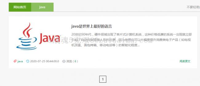 基于JFinal的Springboot博客系统