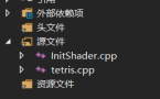 c++基于OpenGL框架实现俄罗斯方块小游戏
